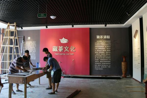 藏茶文化博物馆