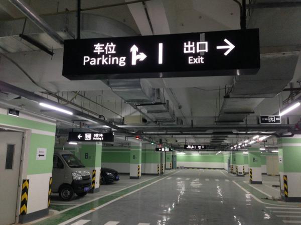 龙湾上城地下停车场电梯标牌