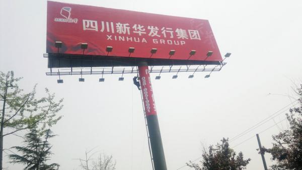 四川新华发行集团广告牌