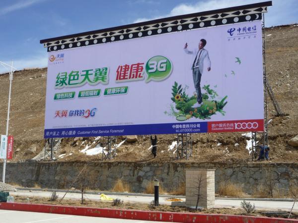 中国电信天翼户外广告牌