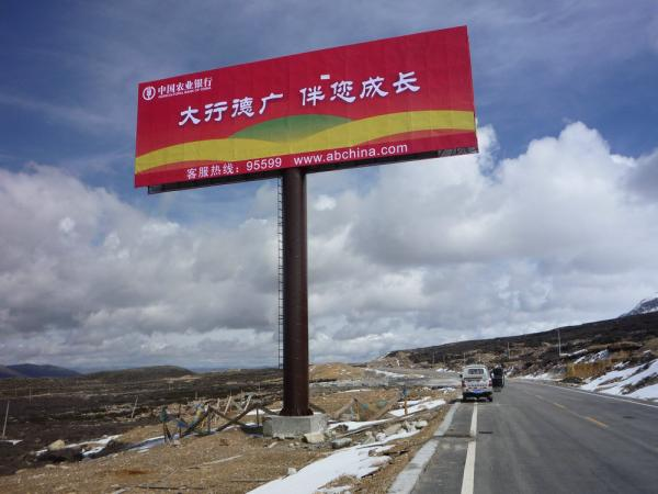 中国农业银行户外广告牌