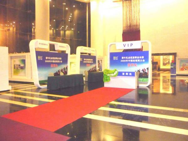 蒙牛乳业2009年中期经销商大会活动展架