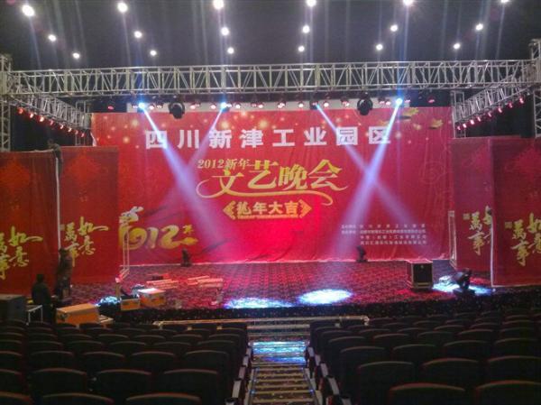 四川新津工业园区2012新年文艺晚会