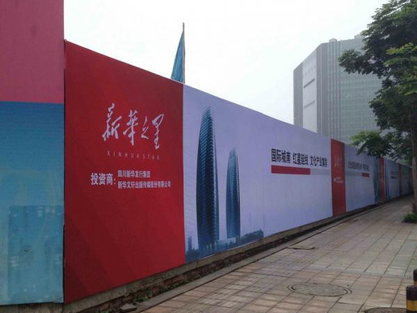 喷绘墙广告和记电讯