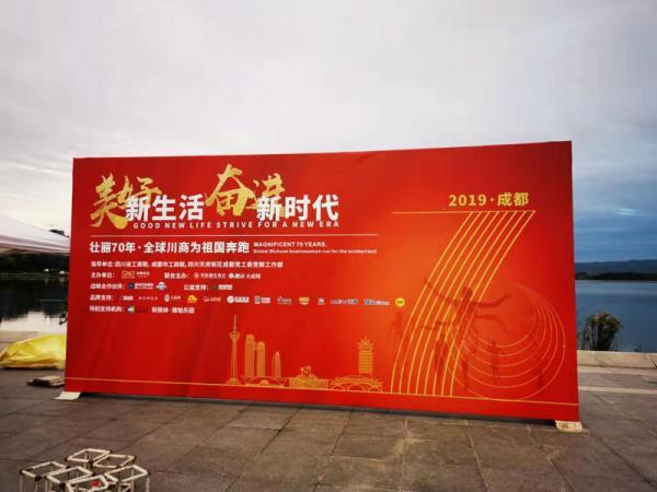 2019成都天府新区第四届环兴隆湖欢乐跑